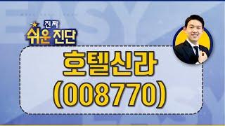 호텔신라(008770) 하늘길이 열려야_200624