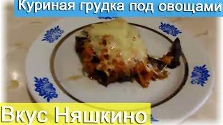 Куриная грудка под овощами в духовке (Вкус Няшкино)