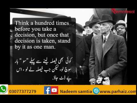 15 Muhammad Ali Jinnah Quotes In Urdu And English Youtube