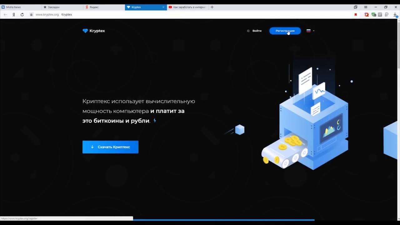 Автоматический Заработок на Процессоре | Kryptex - Майнинг на Собственном Железе