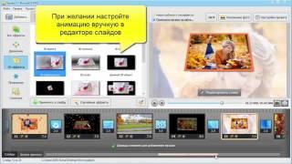 Как сделать видео из картинок: пошаговая инструкция(Из видео вы узнаете о том, как сделать видео из картинок легко и быстро в русскоязычной программе «ФотоШОУ..., 2016-09-23T08:45:03.000Z)