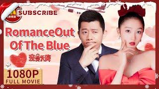 【1080P Chi-Eng SUB】《浪漫天降/Romance Out Of The Blue》傻白甜异想天开犯蠢意淫(夏雨/关晓彤/邱泽 主演)