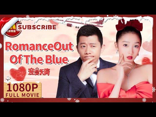 【1080P Chi-Eng SUB】《浪漫天降/Romance Out Of The Blue》傻白甜异想天开犯蠢意淫(夏雨/关晓彤/邱泽 主演)|二十不惑霸气梁爽在线卖萌