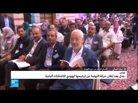 جدل في تونس بعد ترشيح حركة النهضة يهوديا للانتخابات البلدية  - 13:23-2018 / 2 / 21
