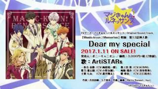 TVアニメ『マジきゅんっ!ルネッサンス』13話挿入歌「Dear my special」試聴動画