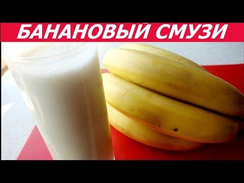 БАНАНОВЫЙ СМУЗИ (банановый коктейль) / banana cocktail