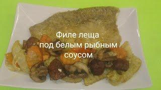 Филе леща под соусом в духовке с овощами