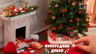 как сделать новогодний дом для кукол