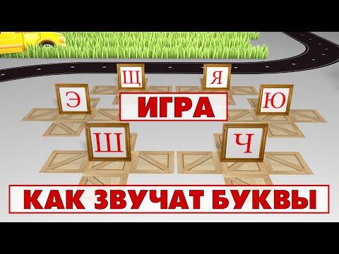 Алфавит Учим звуки и буквы Учимся читать. Игра 4 (Ч, Ш, Щ, Ы, Э, Ю, Я)