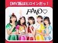 【MV】FAVO♡「私はヒロインだっ!」