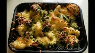 Брокколи и цветная капуста, запеченные с сыром
