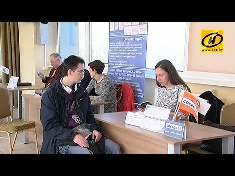 Ярмарки вакансий пройдут в Минске и Гомеле