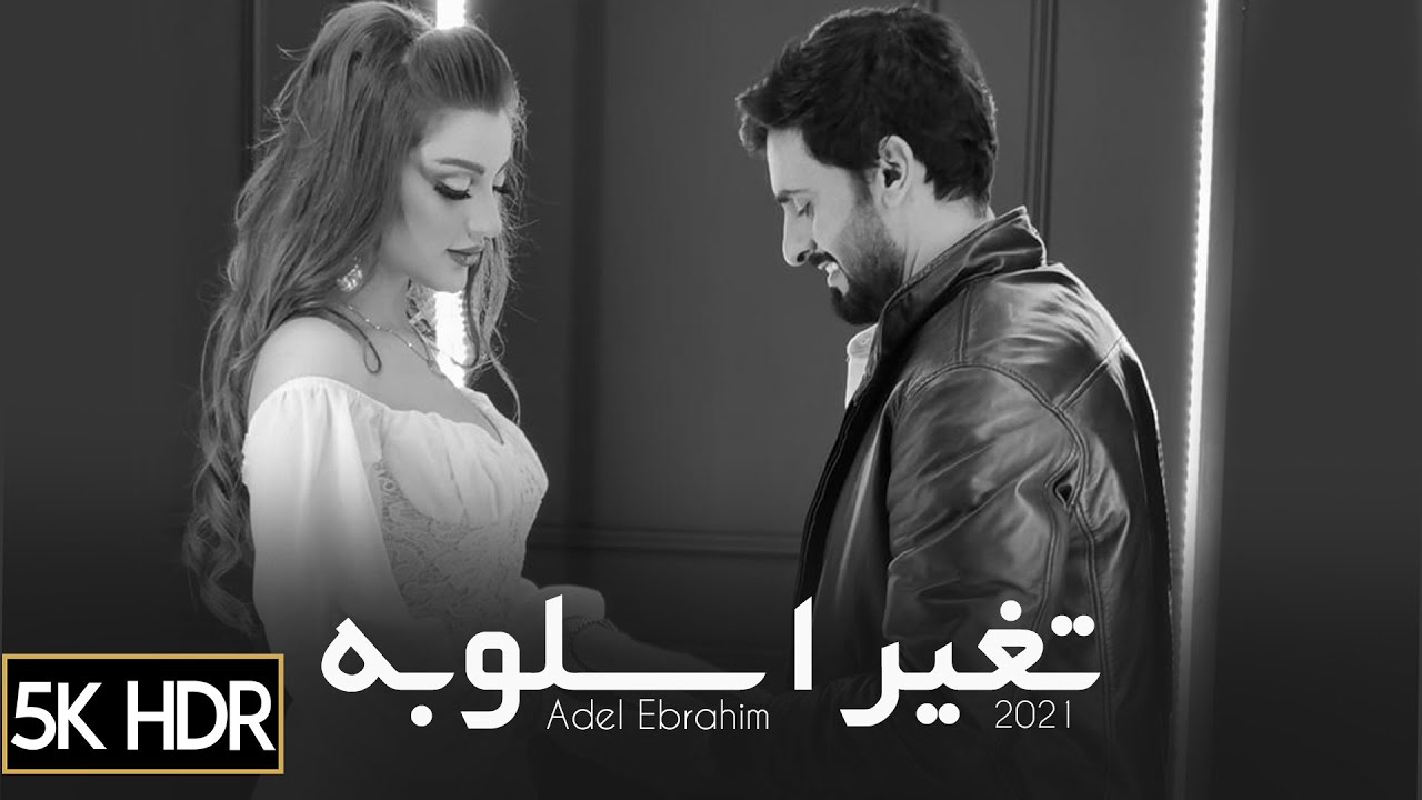 Adel Ebrahim - Etghayyar Esloobah [Official Music Video] (2021) / عادل ابراهيم - تغير اسلوبه