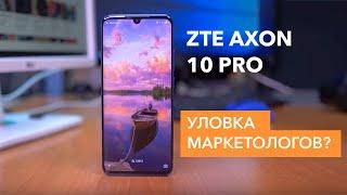 ZTE Axon 10 Pro: убийца флагманов или торжество маркетинга?