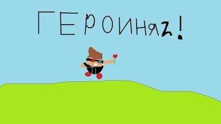 КЛИП/ГЕРОИНЯ 2
