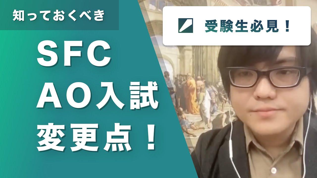 慶應SFC AO入試の変更点や対策を、Loohcs志塾が解説!