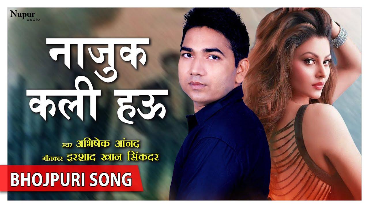 नाज़ुक कली हऊ | Najuk Kali Hau Full Song | Abhishek Anand | Bhojpuri Hit Song 2020
