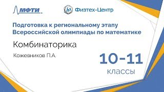 Подготовка к Всероссийской олимпиаде по математике. Комбинаторика. 10-11 классы