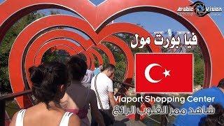 Via Port Mall | Istanbul Istanbul Malls | Venicia Mall