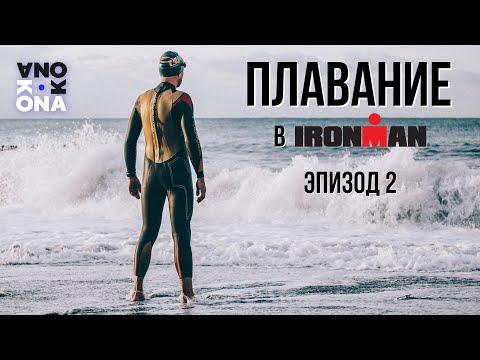 Плавание в IRONMAN. KONA(Эпизод 2).