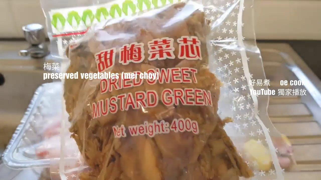 如何處理梅菜 How To Process Mei Choy (preserved vegetables) Before Braising With Other Food Ingredients