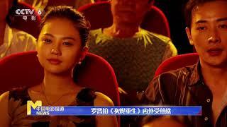 《灰烬重生》罗晋为角色狂减重 一场重头戏让身心备受煎熬【中国电影报道 | 20200702】