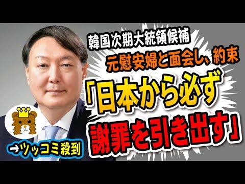 2021/09/14 韓国大統領候補、元慰安婦と面会「日本から必ず謝罪を引き出す」