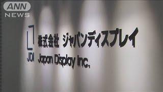 """""""日の丸液晶""""ジャパンディスプレイが債務超過(19/08/10)"""