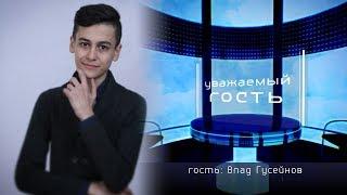 Уважаемый гость - 12 Выпуск (07.05.2016)