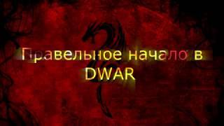 Правильное начало в DWAR