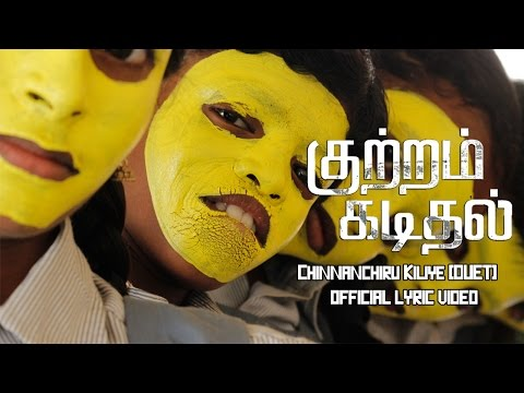Chinnanchiru Kiliyae Duet - Kuttram Kadithal | Official Lyric Video | Bramma. G | Shankar Rangarajan