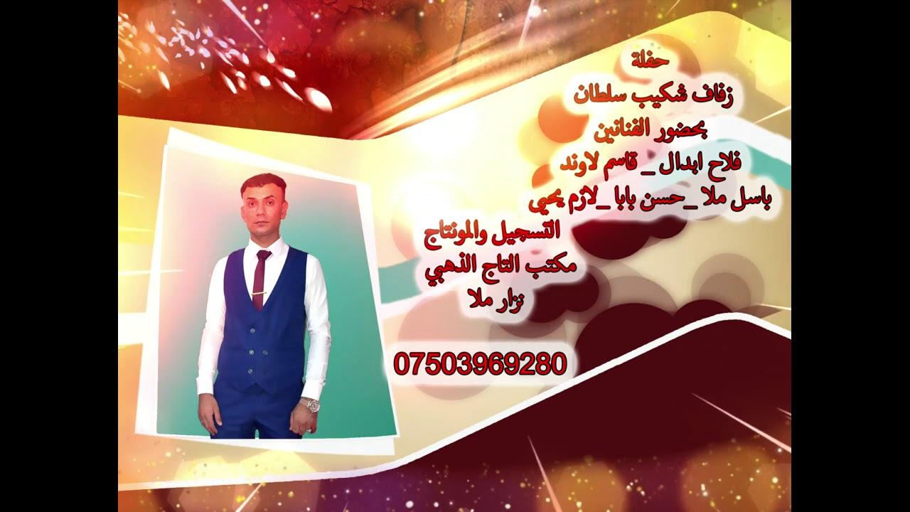اغاني فلاح ابدال 2020  (حفلة زفاف  شكيب سلطان ) التسجيل والمونتاج نزار ملا 07503969280