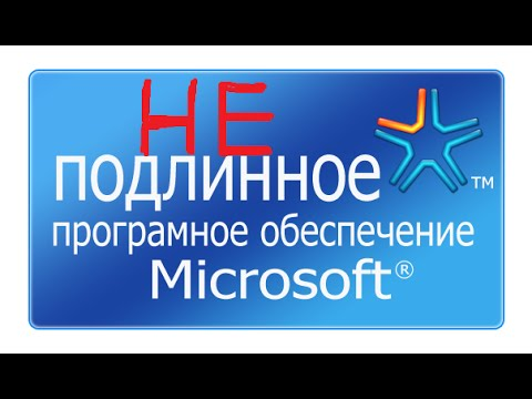 Ваша копия Windows XP не является подлинной(РЕШЕНО)Your copy of Windows XP is not genuine(SOLVED)
