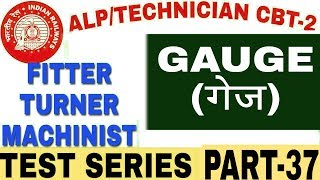 ALP CBT2 MECHANICAL questions  FITTER/TURNER/MACHINIST MCQ'S PREPARATION PART 37 gauge kuldeep sir