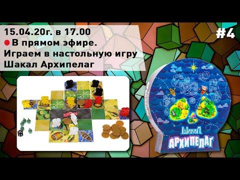 Играем с сыном в настольную игру Шакал Архипелаг
