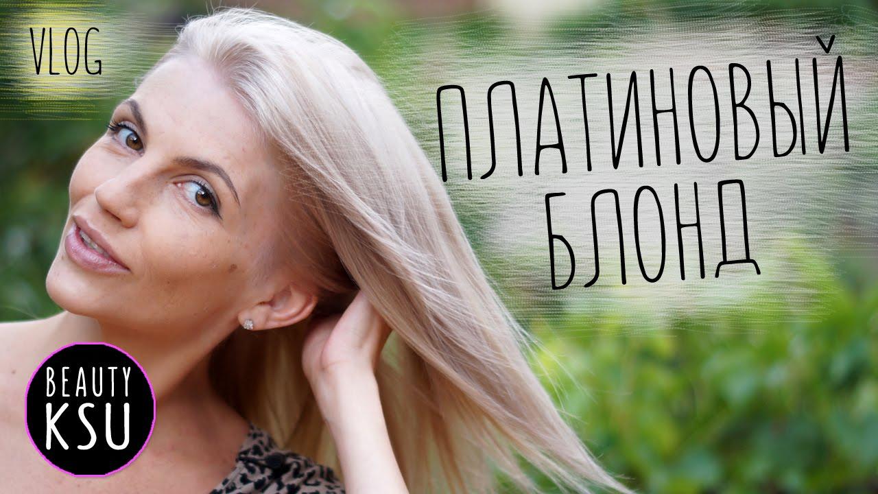 Фото волос платиновый блондин