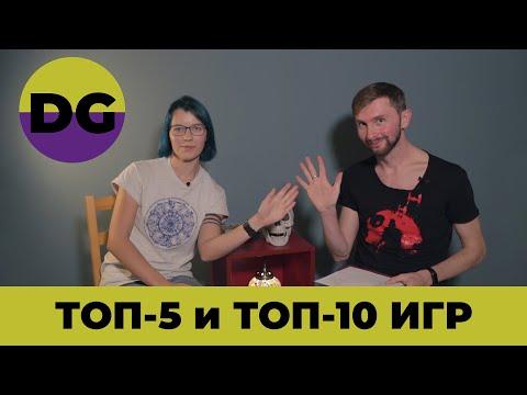 Топ-10 и Топ-5 настольных игр от Лёши и Леры
