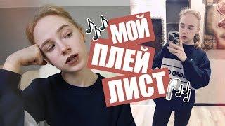 МОЯ МУЗЫКА l Мой плейлист 2018