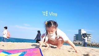 [VLOG](4K) 강릉 브이로그 l 강원도 여행 pa…