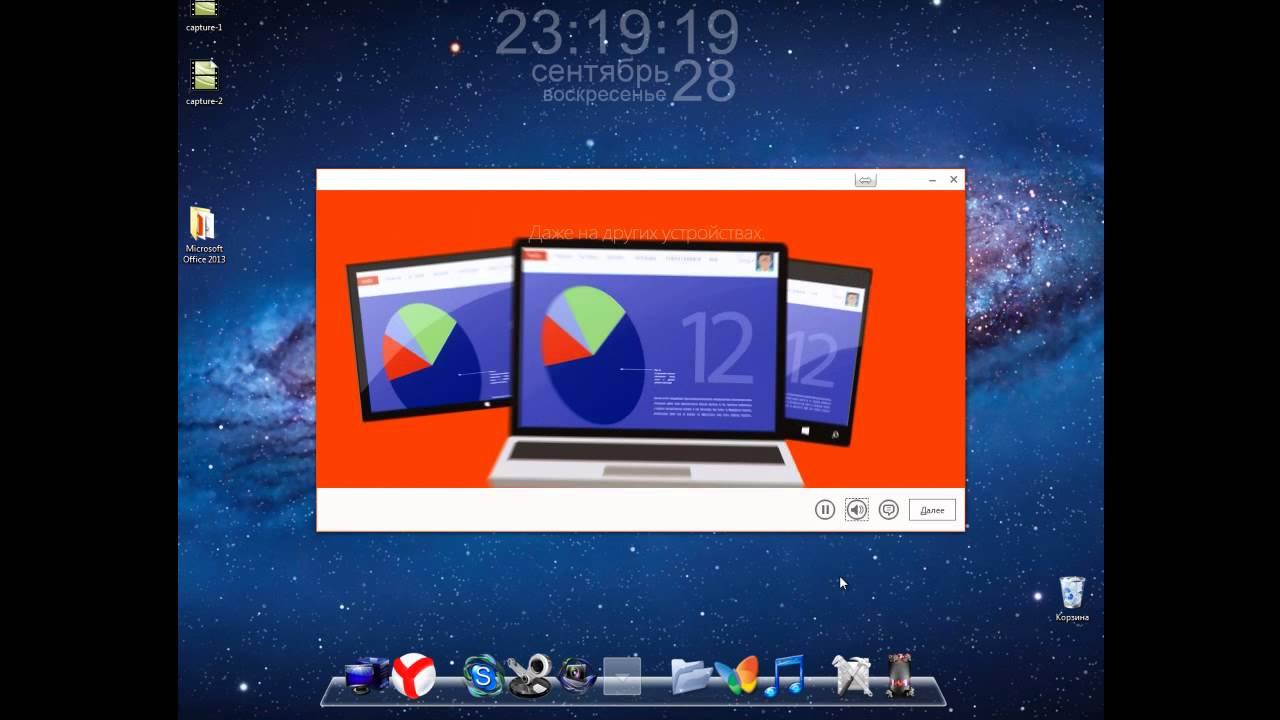 Активация Microsoft Office 20102013 Активатор Microsoft