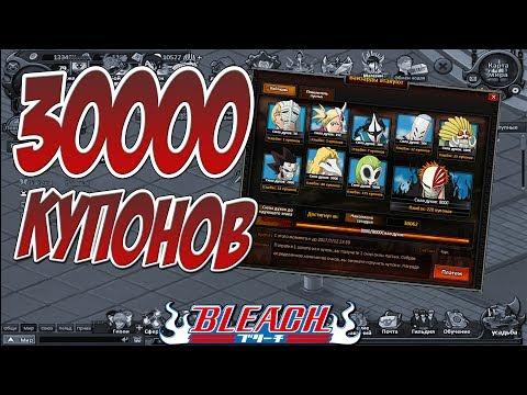 МИНУС 30000 КУПОНОВ ИЛИ АТАКА ВАЙЗАРДОВ  - SHINI GAME -