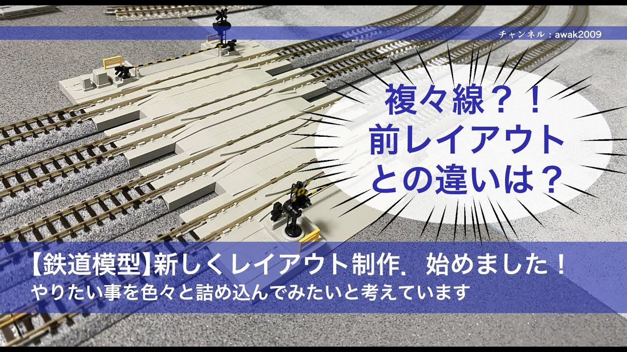 【鉄道模型】新レイアウト制作開始