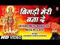 Bigdi Meri Bana De Devi Bhajan By Lakhbir Singh Lakkha [Full Song] Beta Bulaye Mp3