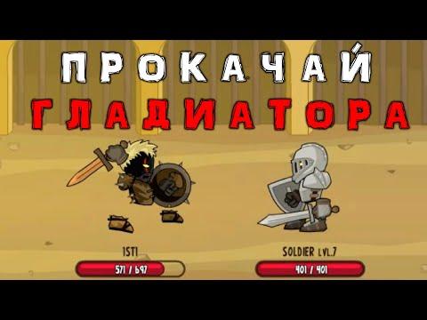 Swords And Souls - Прокачай Гладиатора