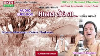Hemant Chauhan Bhajna | Janam Marannu Koina Thekanu | Marmik Bhajan | Hits Of Hemant Chauhan