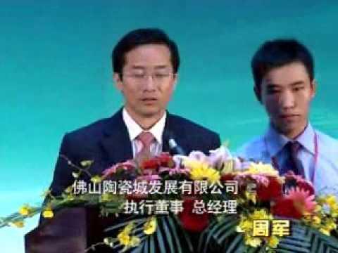 America & China trade mission