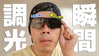 【世界初】0.1秒で自動調光するサングラスがキター