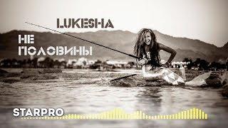 Lukesha - Не Половины