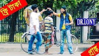 New Bangla Funny Prank Video|New Video 2018|Funny Magic Trick Giving Money Prank|Dr Lony Bangla Fun