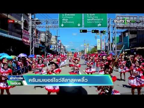 ดรัมเมเยอร์โชว์ลีลาสุดพลิ้ว  | 24-07-58 | เช้าข่าวชัดโซเชียล | ThairathTV